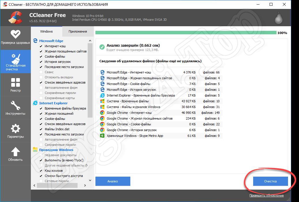 Очистка временных файлов через CCleaner