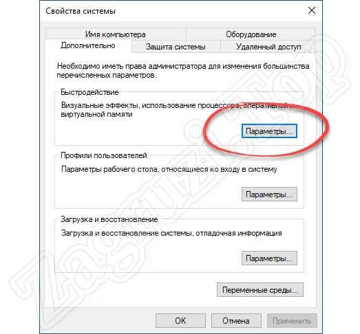 Параметры быстродействия ОС Windows 10