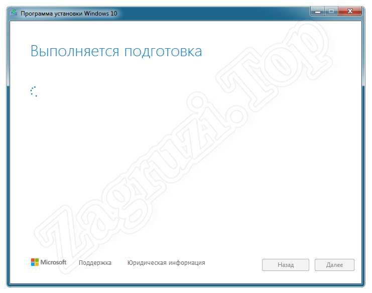 Подготовка запуска средства для обновления Windows