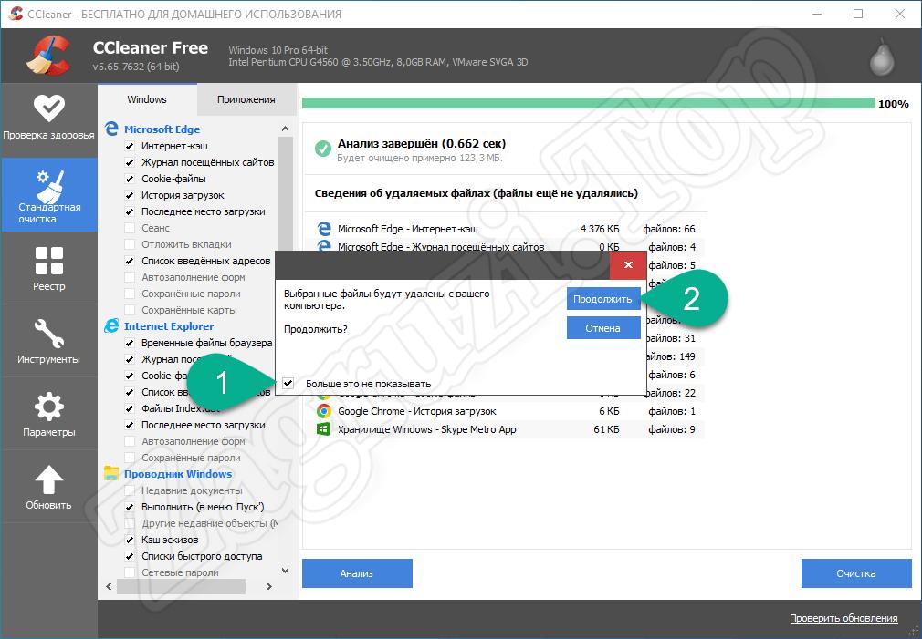 Подтверждение очистки временных файлов в CCleaner