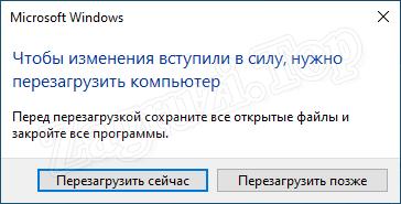 Предложение перезагрузки компьютерап после настройки виртуальной памяти в Windows 10