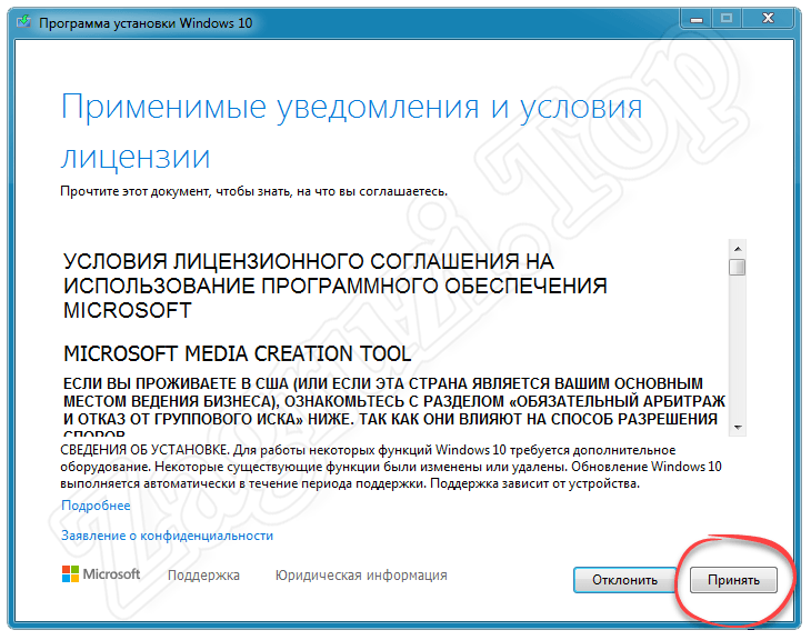 Принятие лицензии при запуске средства обновления Windows