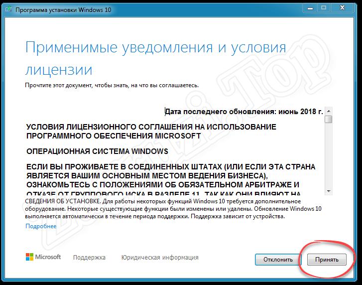 Принятие лицензионного соглашения в ходе обновления Windows 7