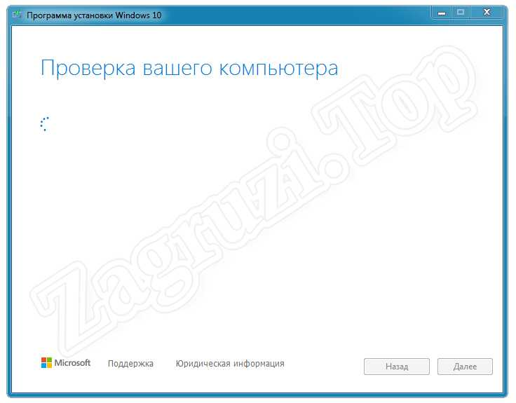 Проверка компьютера перед началом обновления