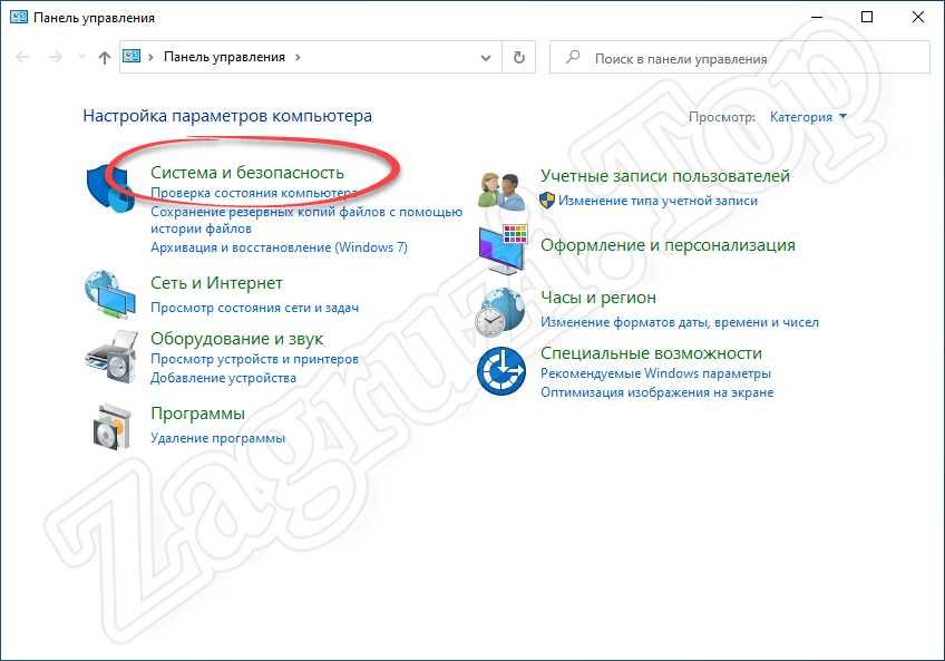 Пункт настройки безопасности в Windows 10
