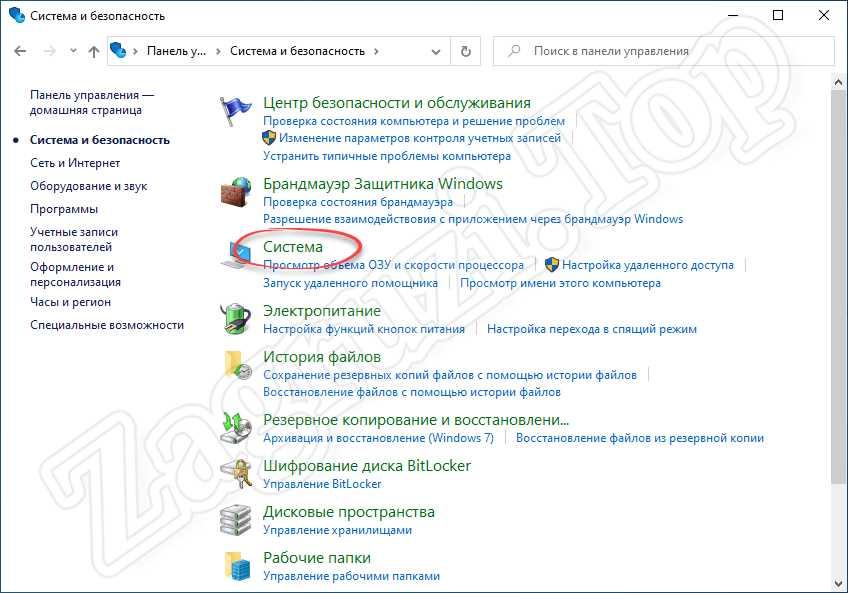 Пункт Система в панели управления Windows 10