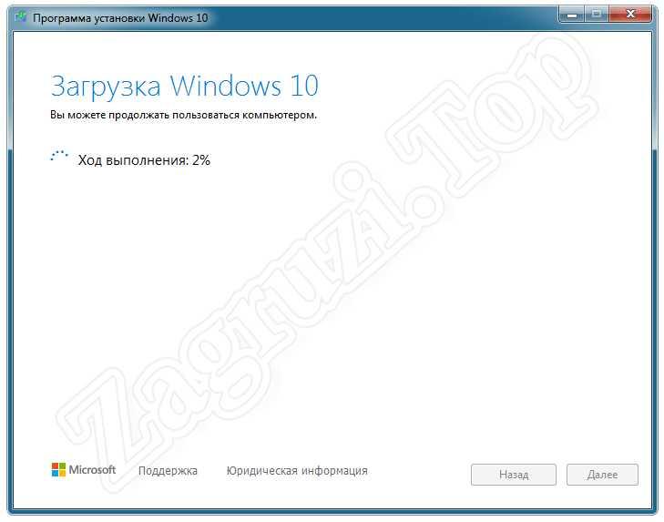 Скачивание Windows 10 для обновления Windows 7