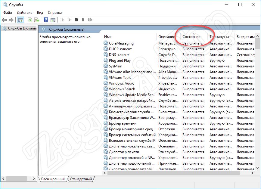 Сортировка служб Windows 10 по состоянию