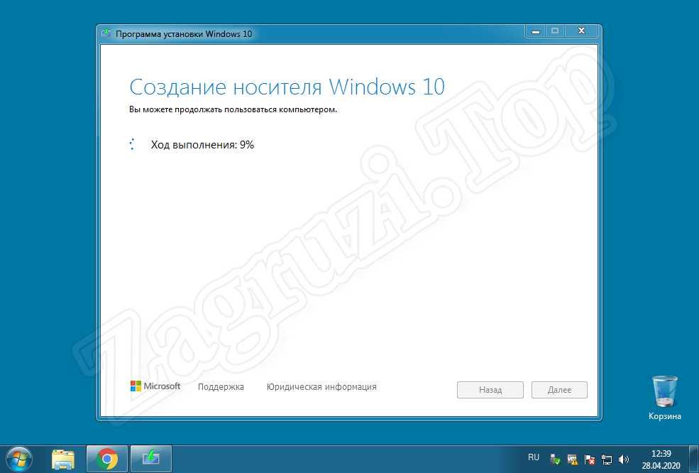 Создание носителя с Windows 10 для обновления Windows 7