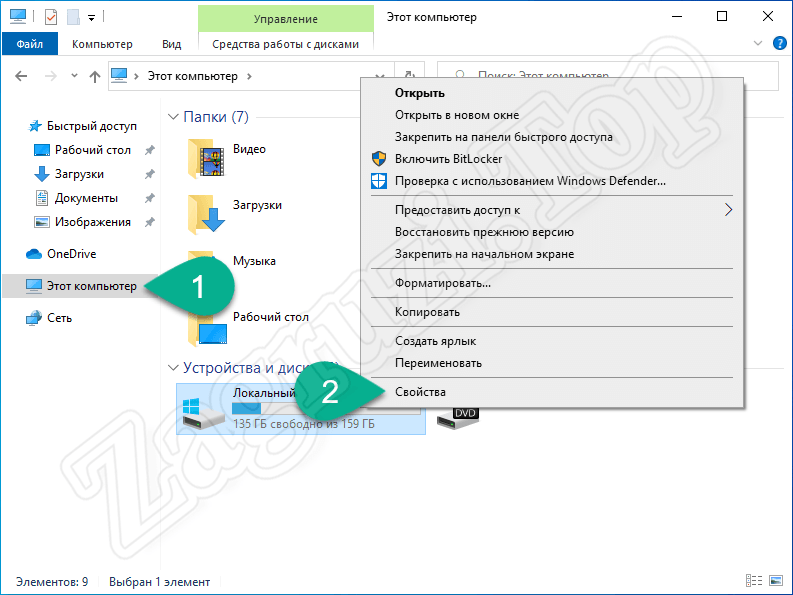 Свойства системного диска Windows 10