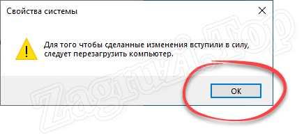 Требование перезагрузки ПК после настройки файла подкачки в Windows 10