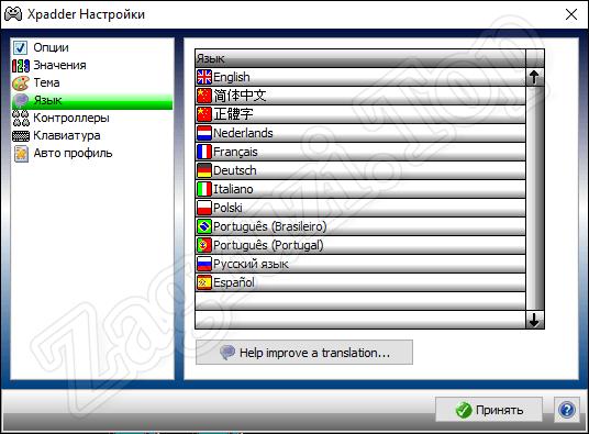 Установка языка в Xpadder
