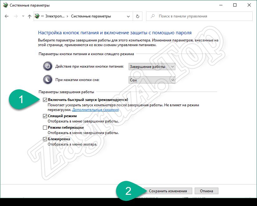 Включение быстрого запуска Windows 10