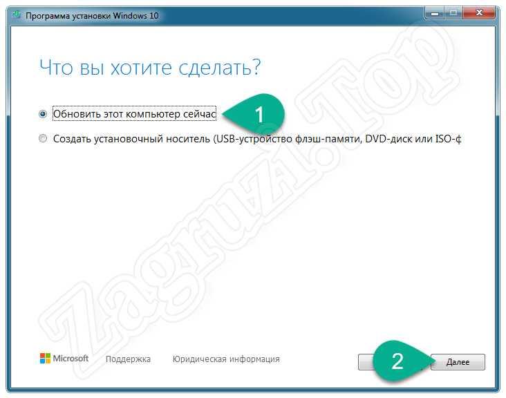 Выбор метода работы средства для обновления Windows
