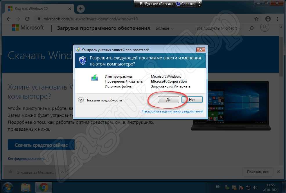 Запрос администраторских полномочий при запуске средства для обновления Windows 7