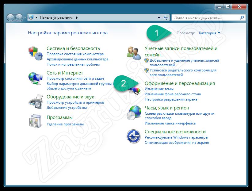 Запуск оформления и персонализации в Windows 7