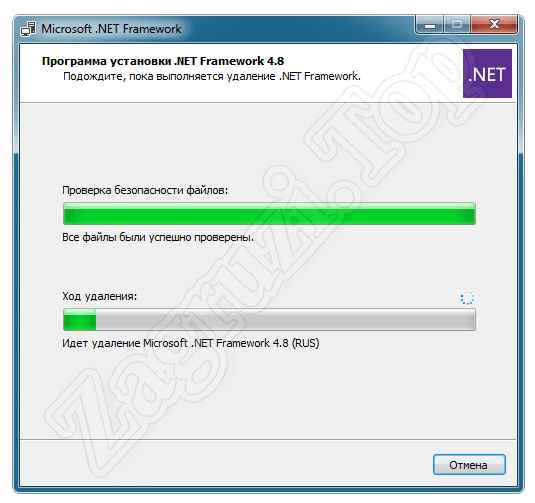 Ход удаления .Net Framework 4 в Windows 7