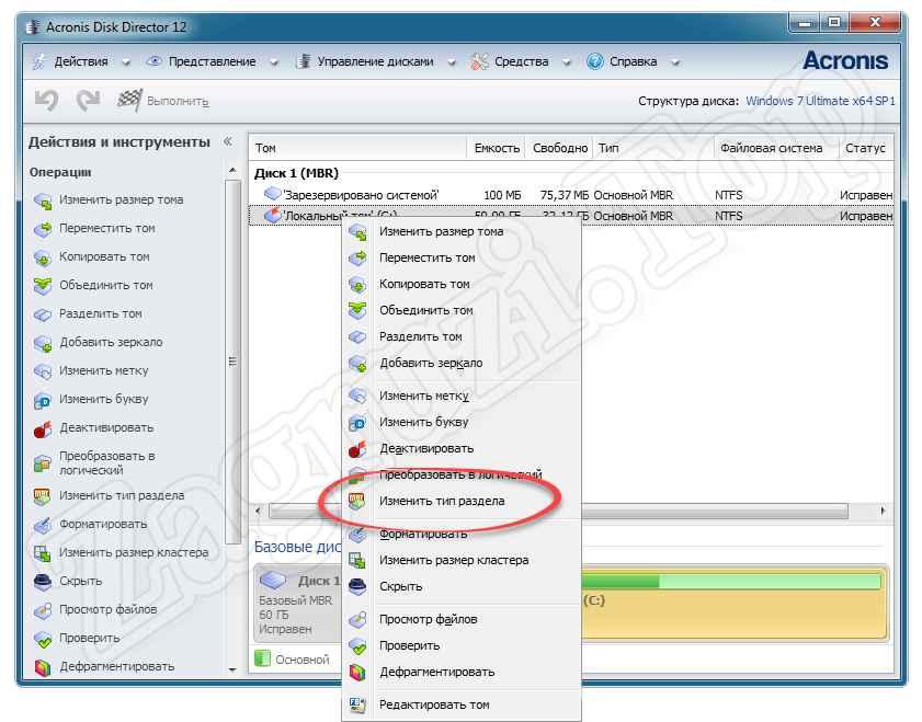 Изменение типа раздела в Acronis Disk Director на Windows 7