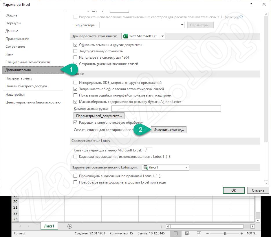 Кнопка изменения списков автозаполнения в Excel
