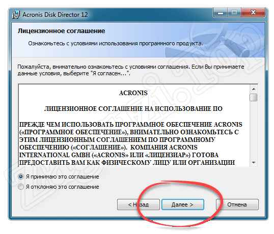 Лицензия Acronis Disk Director на Windows 7
