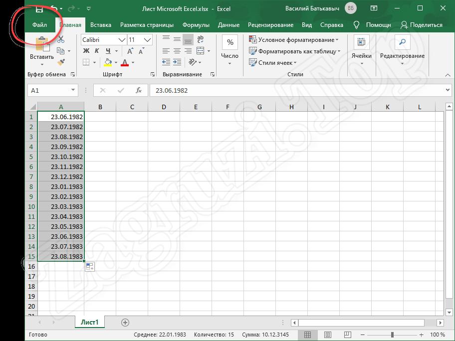 Меню Файл в Microsoft Excel