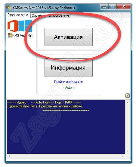 Начало активации Windows 7 через KMSAuto Net