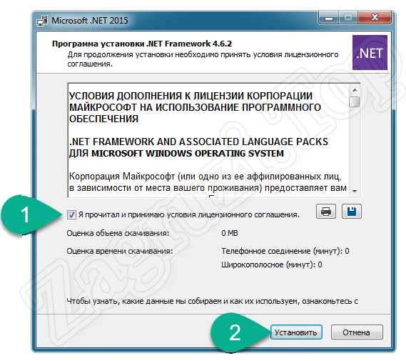 Начало установки .Net Framework 4 в Windows 7