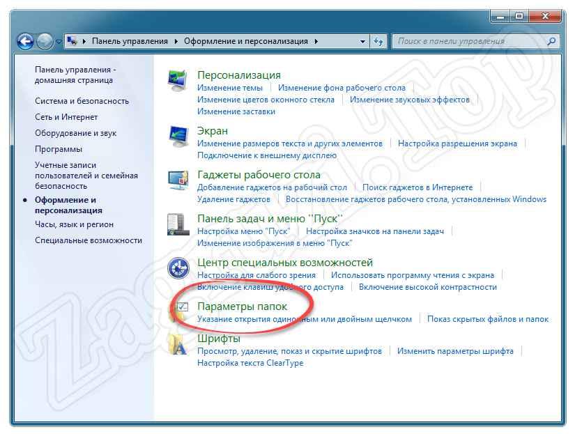 Параметры папок в панели управления Windows 7