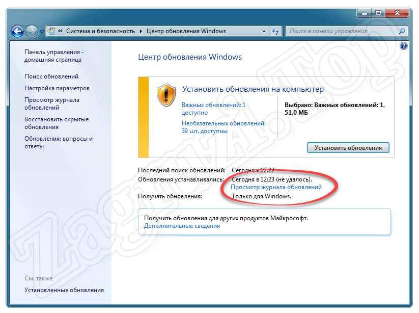 Просмотр списка обновлений Windows 7
