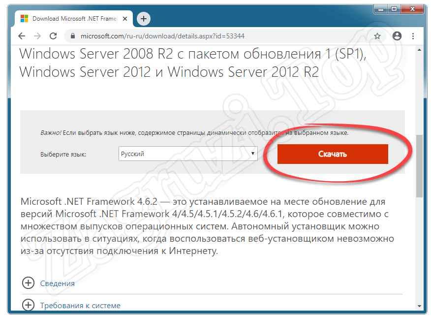 Скачивание .Net Framework 4 в Windows 7
