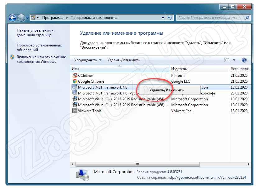 Удаление .Net Framework 4 в Windows 7