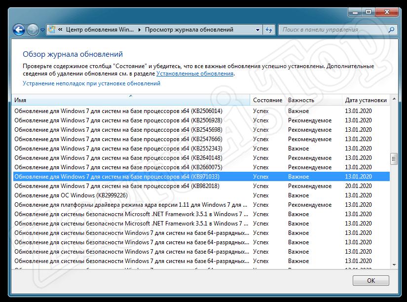 Удаление обновления Windows 7