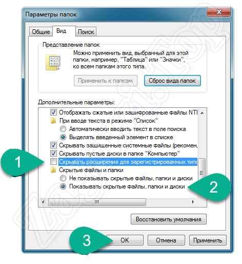 Включение показа скрытых файлов и папок на Windows 7
