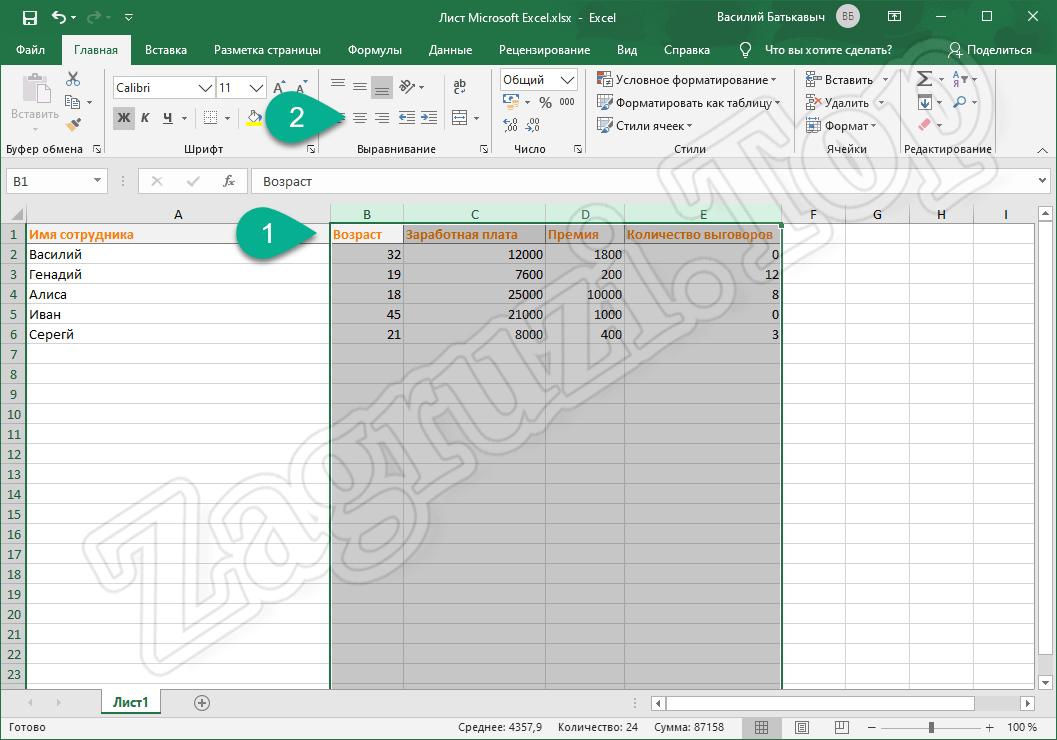 Выравнивание содержимого и названия ячеек Excel