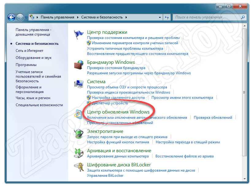 Запуск центра обновления Windows 7