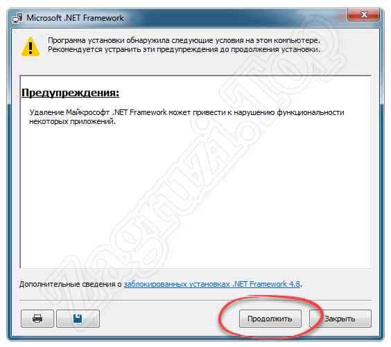Запуск удаления .Net Framework 4 в Windows 7