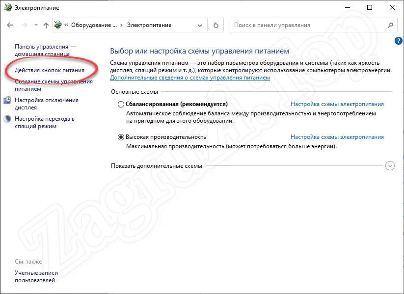 Действия кнопок питания в панели управления Windows 10