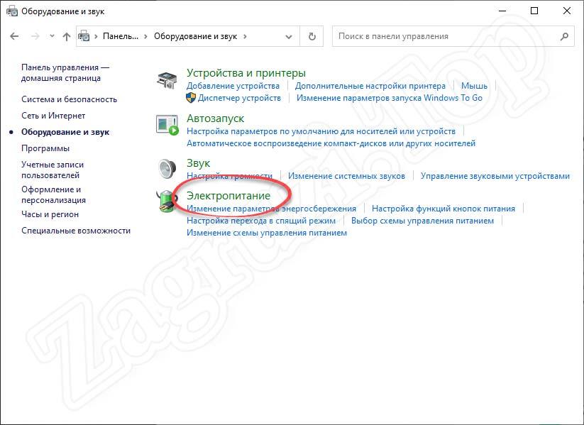 Электропитание в панели управления Windows 10