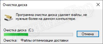 Ход очистки системы Windows 10