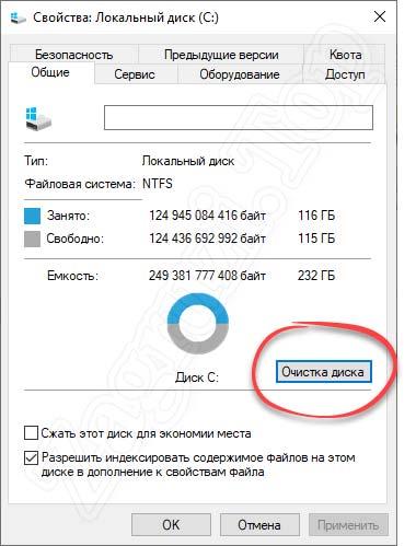 Кнопка очистки ОС Windows 10