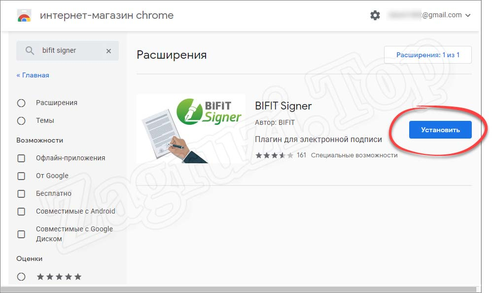 Кнопка установки BIFIT Signer в Google Chrome