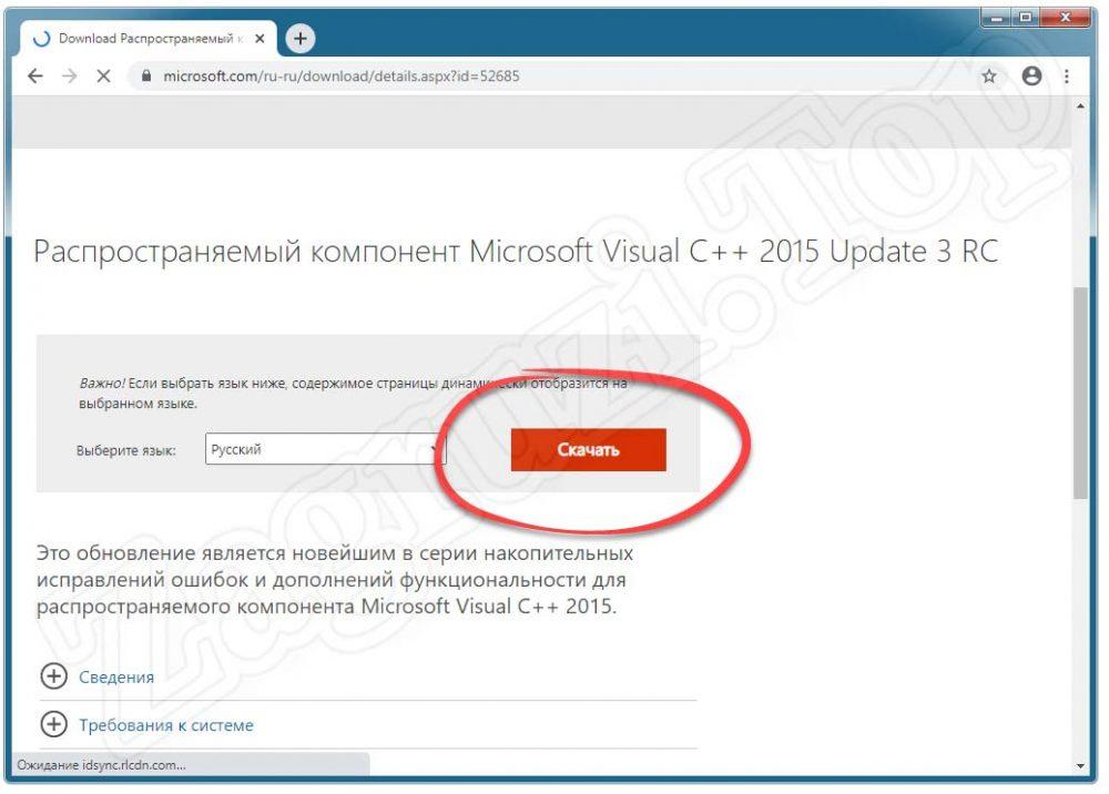 Начало скачивания Microsoft Visual C++