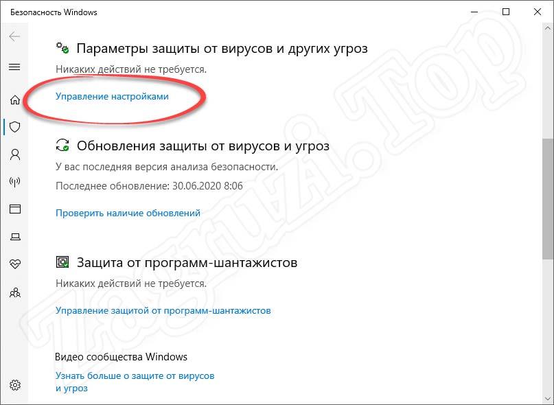 Настройки антивируса Windows 10