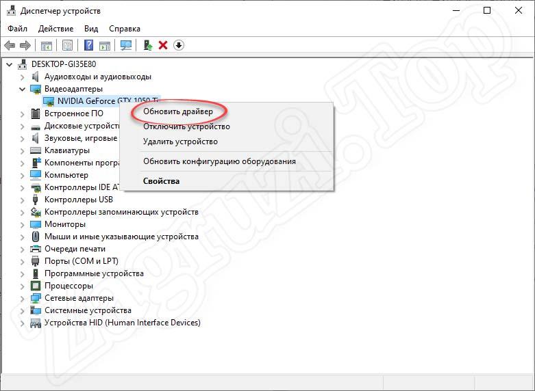 Обновление драйвера в Windows 10