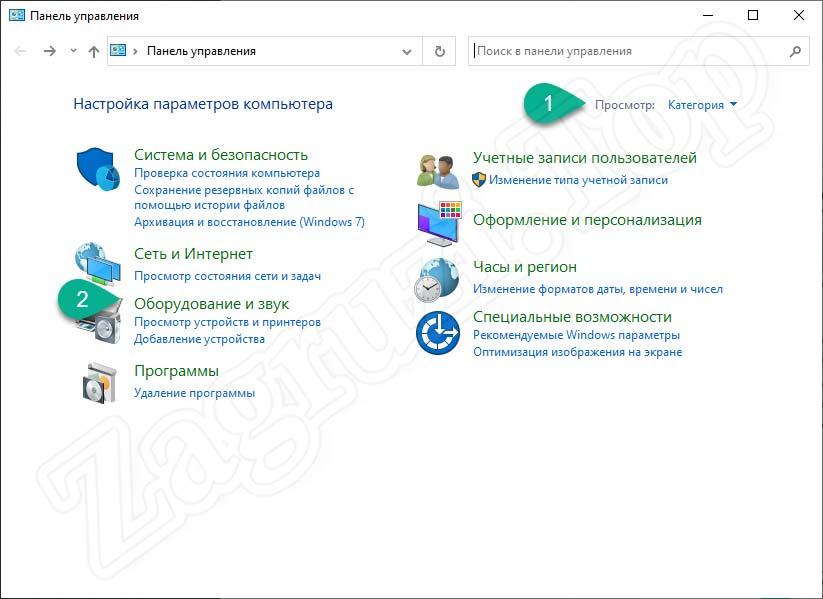 Оборудование и звук в панели управления Windows 10