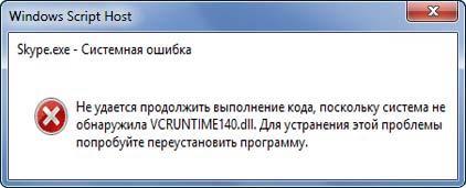 Ошибка-vcruntime140.dll