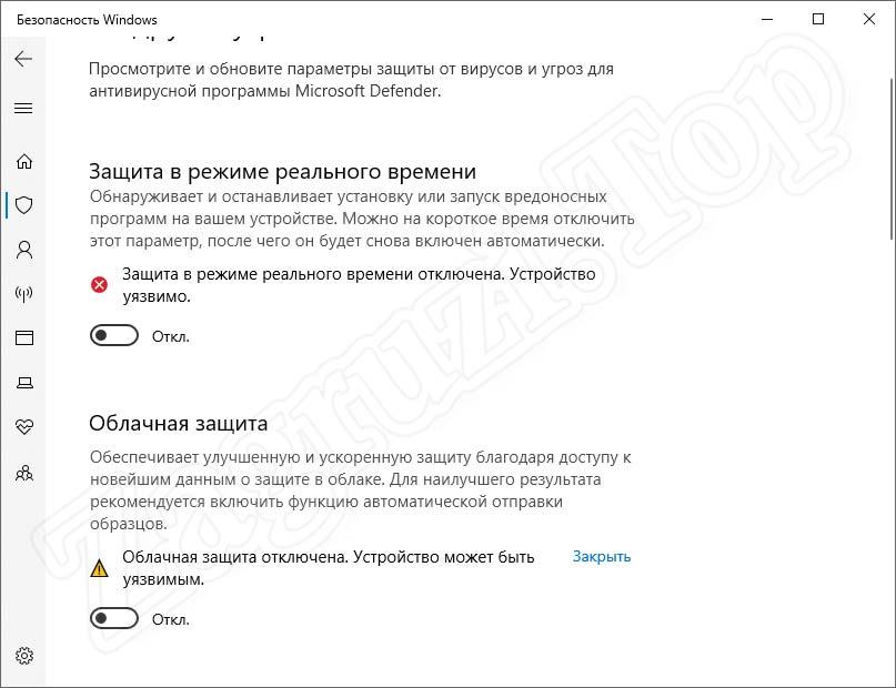Отключение антивируса Windows 10