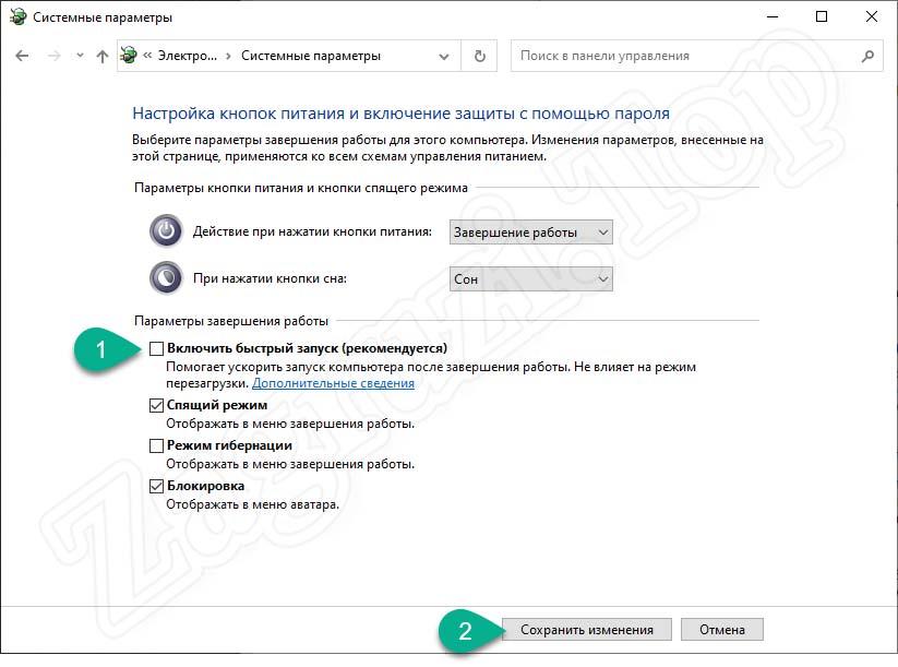 Отключение быстрого запуска Windows 10