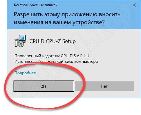 Подтверждение доступа к администраторским полномочиям при запуске CPU-Z