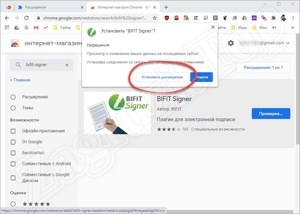 Подтверждение установки расширения BIFIT Signer для Google Chrome